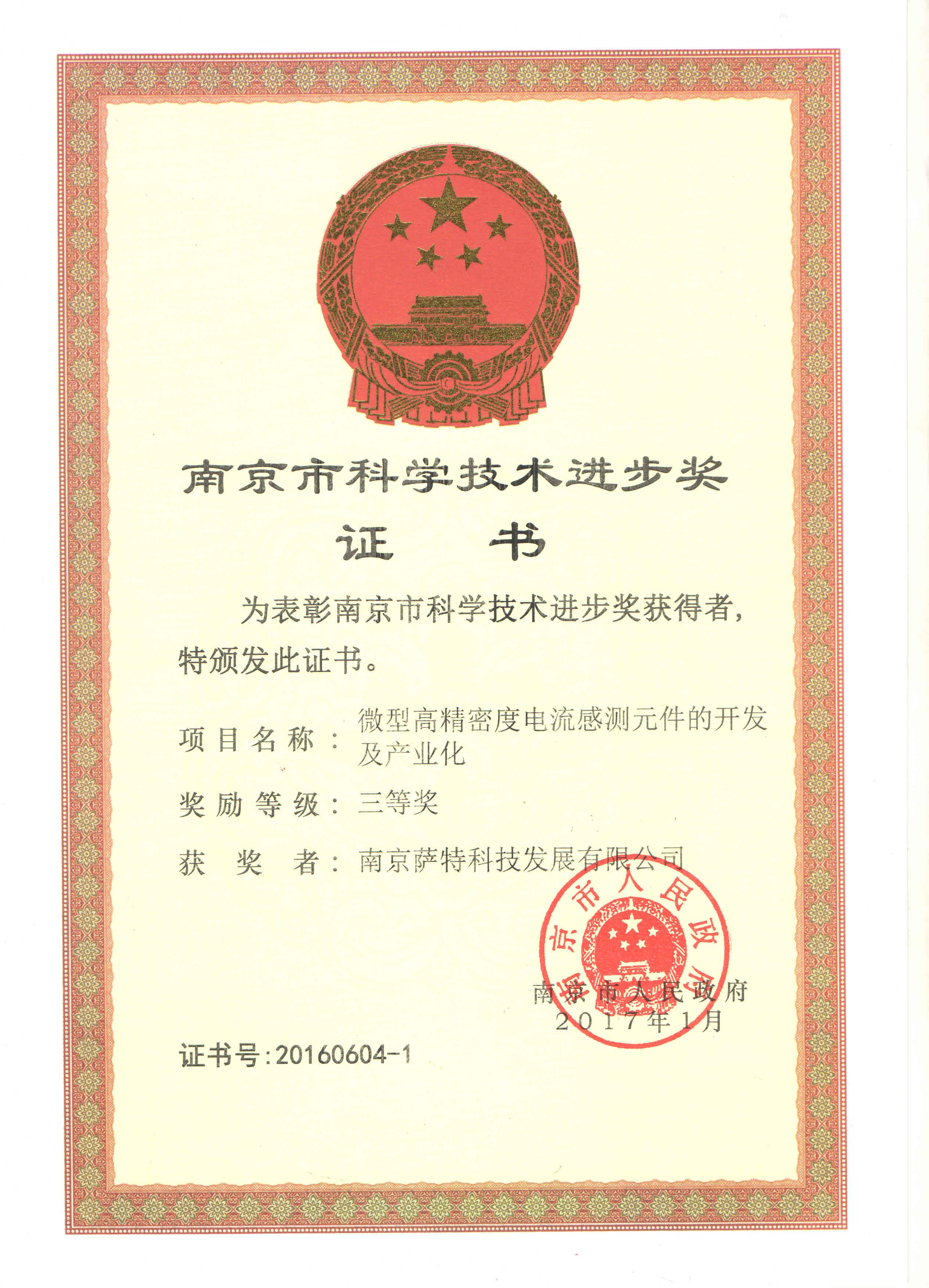 我司荣获2016年度南京市科学技术进步奖三等奖