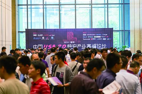 2018(春季)中国USB PD快充产业高峰论坛:萨特科技展出多类型贴片式熔断器