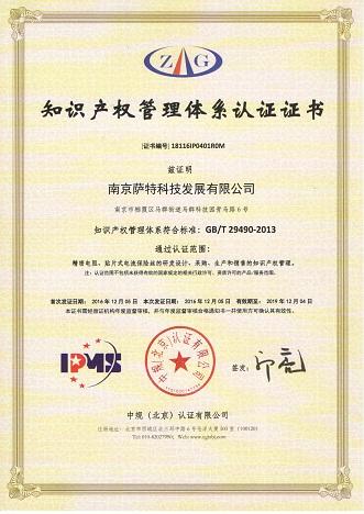 1、知识产权管理体系认证证书.jpg